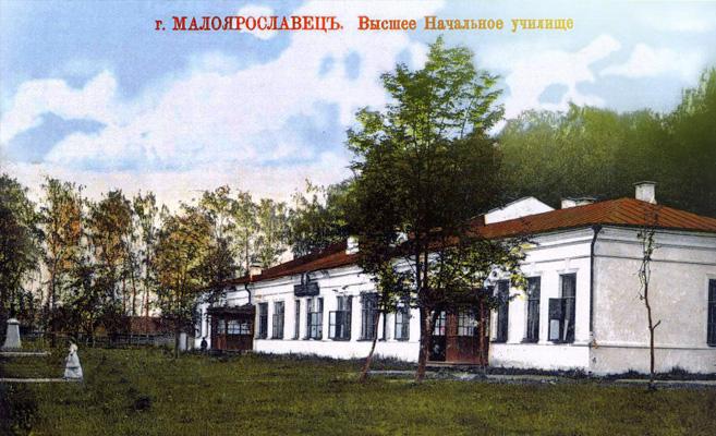 Здание бывшего Высшего начального училища