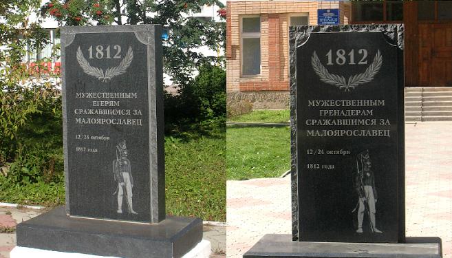 Знаки в честь сражавшихся русских воинов