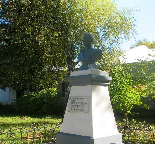 Памятник Савве Беляеву