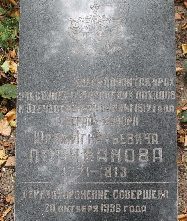 Могила Юрия Игнатьевича Поливанова